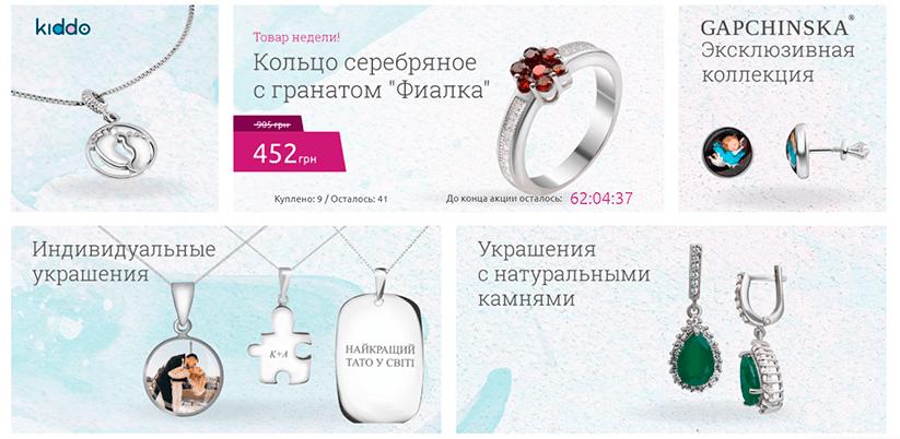 Акции в интернет-магазине 925.ua
