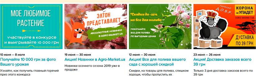 Акции Агромаркет