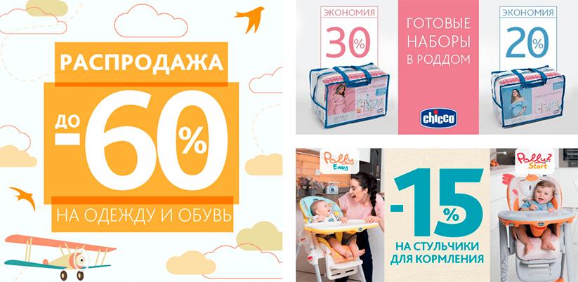 Акции chicco.com.ua