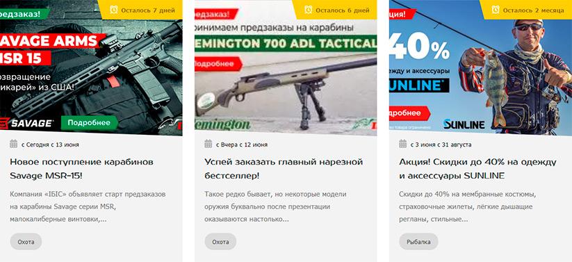 Акции интернет-магазина Ирбис