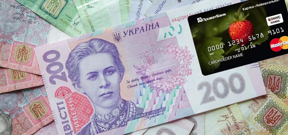 Онлайн займы в Украине