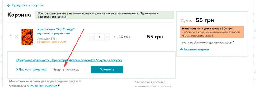 Промокод Агромаркет
