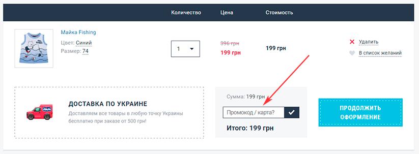 Промокод Чико Украина