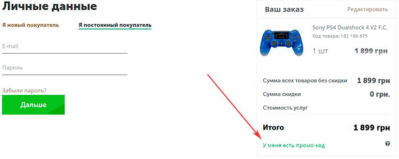 Промокод Фундук