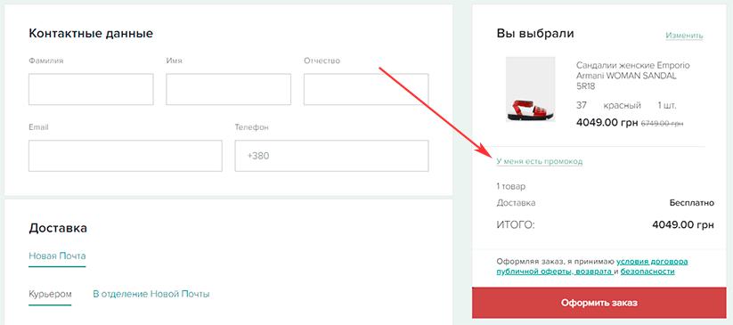 Промокод Интертоп
