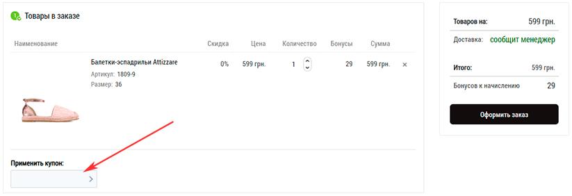 Промокод Миратон