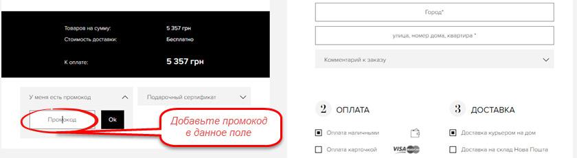 Промокод Modoza