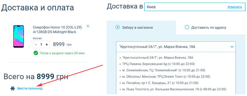 Промокод Moyo-ua
