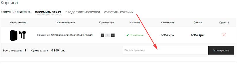 Промокод Touch.com.ua