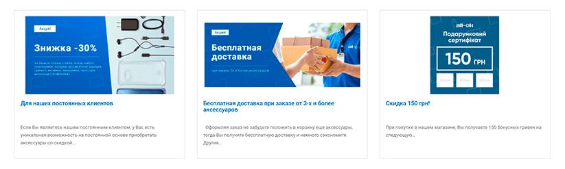 Акции в интернет-магазине all-ok.com.ua