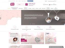 Интернет-магазин 925.ua