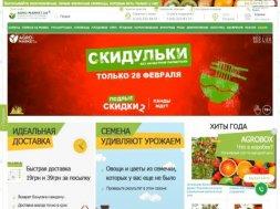Интернет-магазин Agro market
