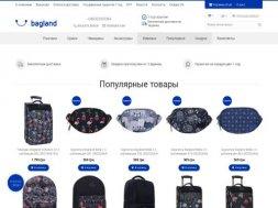 Интернет-магазин Bagland
