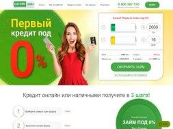 Интернет-магазин Быстрозайм