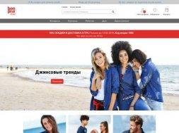 Промокоды Бонприкс Украина