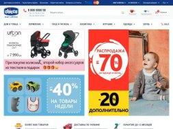 Интернет-магазин Chicco Украина