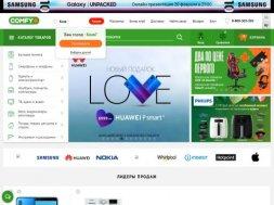 Интернет-магазин Comfy.ua
