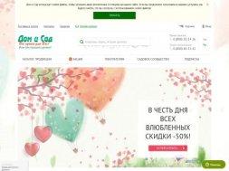 Интернет-магазин Дом и сад