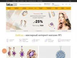 Интернет-магазин Gold.ua