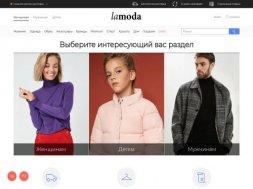 Интернет-магазин Lamoda Украина