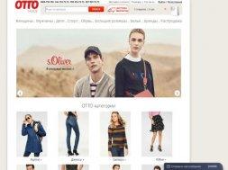 Интернет-магазин OTTO Украина