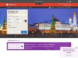 Интернет-магазин Hotels.com
