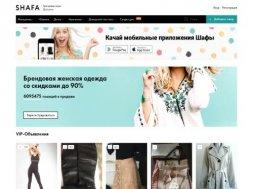 Интернет-магазин Shafa