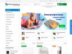 Интернет-магазин Stroyploshadka.ua