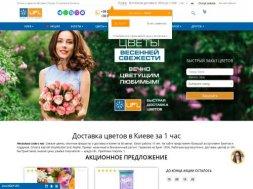 Интернет-магазин Sendflowers.ua