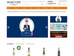 Интернет-магазин Winetime